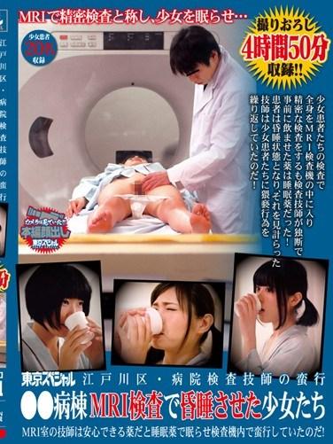 TSP-318 Tokyo Special Edogawa-Ku – The Savage Deeds Of A Hospital Laboratory Worker – Girls Who Were Put To Sleep For An MRI Test Get Harrassed!