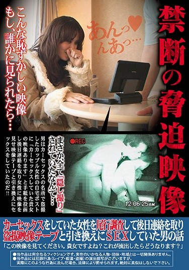 """TSP-354 We Followed Women Who Like To Have Car Sex And Contacted Them Later Showing Them The Peeping Videos We Filmed Of Them And Threatening Them By Saying, """"Take A Look At This Footage. This Is You, Right? Well, You Wouldn't Want Us To Release This To The Public, Would You…?"""""""