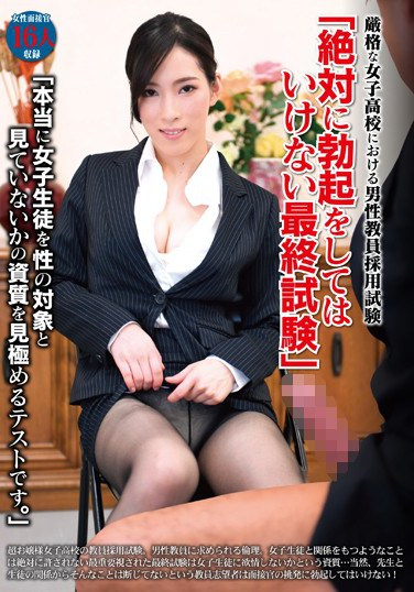 """TSP-372 A Hiring Exam For A Male Faculty Member At A Prim And Properly Strict Girls School """"The Final Exam – You Must Absolutely, Never, Ever, Get An Erection"""" """"This Test Is Necessary To See If You Have The Ability To See Your Female Students As Non-Sexual Objects"""""""