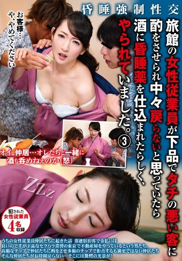 TSP-390 Date Rape Sex This Female Hot Springs Inn Staffer Was Forced To Serve A Rude And Crude Guest But When She Didn't Come Back For A While, I Realized That He Slipped Some Date Rape Drugs Into Her Sake, And Fucked Her Brains Out 3