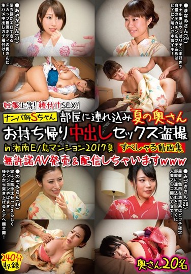 """TURA-329 First Class Baby-making 2017 Summer Peeping Special! PUA """"Mr. S"""" Picks Up Wives Living in a Shonan, Enoshima Apartment Building for Creampie Sex on Hidden Camera. We're Selling the Tape Without Their Consent LOL"""