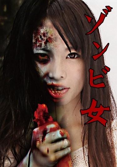 URAM-003 Zombie Woman Miyu Shina