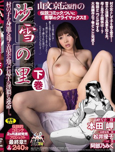 URE-032 Kyoden Sanbun Originally A Legendary Comic, See The Shocking Climax!! Sayuki's Origin Last Volume The Obscene Fate Of Pregnant Mothers & Truth-Knowing Sons.