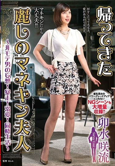 VAGU-175 Beautiful Mannequin Wife Returns ~ Daydreams Of An Unpopular Guy! Getting Carried Away! Getting Spoiled! Living Together~ Saryu Usui