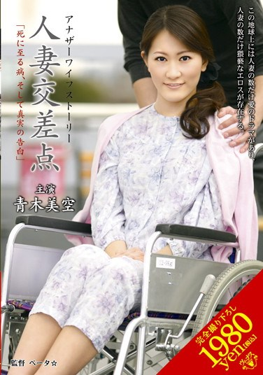 "VEC-043 Married Woman Intersection ""A Deadly Disease, And The Confession Of Truth."" Miku Aoki ."