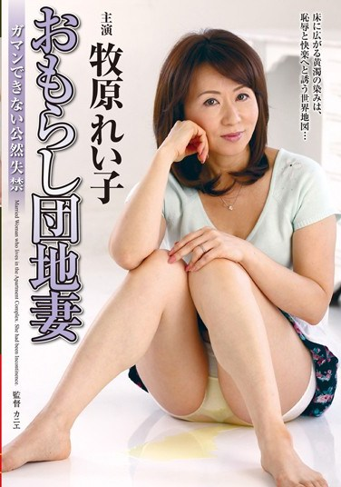 VEC-067 House Wife Wetting Herself, Unable To Hold It In Public Incontinence, Reiko Makihara .