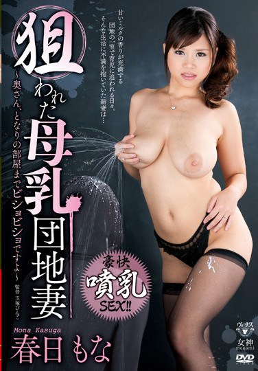 EC-091 Getting Breast Milk From an Apartment Wife ~When Hubby's Away, The Wet Wife Goes Next Door!~ Mona Kasuga