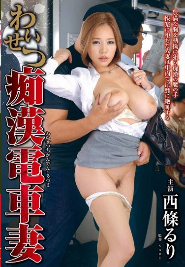 VEC-094 Filthy Wife's Train Assault Starring Ruri Saijo