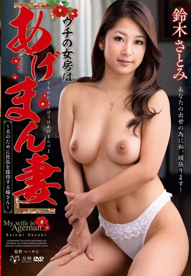 VEC-101 My Wife at Home is Good Wife -Wife Serving Well for Husband's Boss- Satomi Suzuki