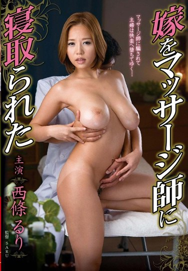 VEC-102 Bride's Adultery with the Masseur ( Ruri Saijo )