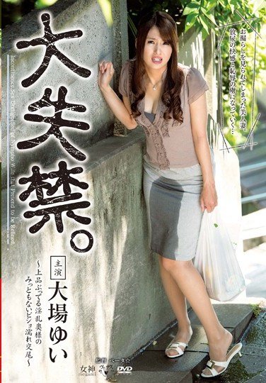 VEC-124 Golden Showers — This Slutty Housewife Pretends to be Elegant, But She Pisses Herself when Fucking Yui Oba
