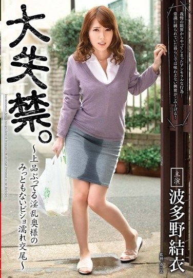 VEC-153 Total Incontinence. A Snooty Horny Wife Gets Super Wet and Fucks Like a Champ – Yui Hatano