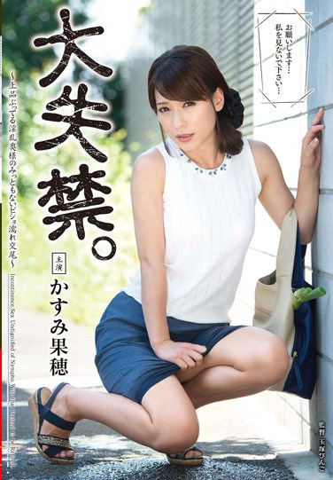 VEC-180 Explosion of Incontinence ~ Prudish Slut Wife's Shameful Sopping Wet Sex ~ Kaho Kasumi