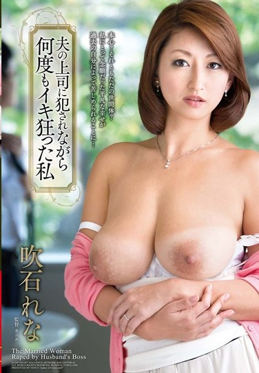 VEC-191 I Orgasmed Over And Over Again As My Husband's Boss Raped Me Rena Fukiishi