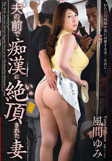 VEC-284 She's Cumming With This Molester In Front Of Her Husband This Wife Was Forced To Cum Yumi Kazama