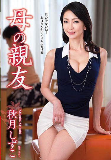 VEC-287 Shizuko Akazuki: Mom's Best Friend