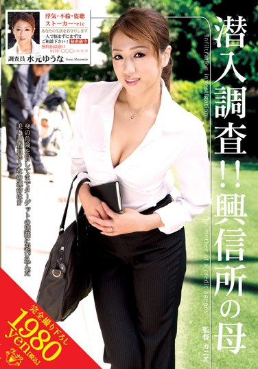 VEMA-049 Undercover Investigation ! ! Detective Agency Mom Yuna Mizumoto
