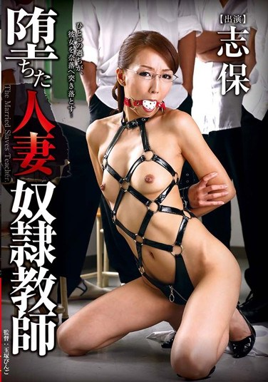 VEMA-059 Slave teacher wives – Shiho