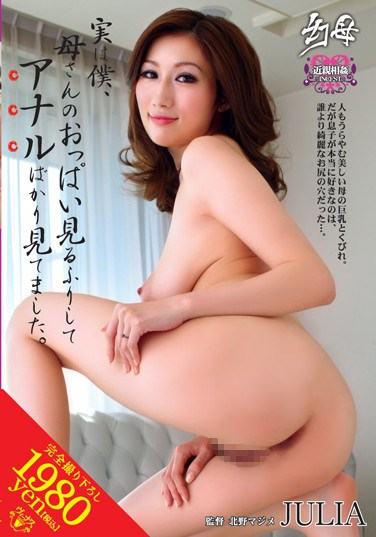 VENU-141 Dream Mother – The Truth Is, I Act Like I'm Looking At My Mom's Tits, But I'm Staring At Her Ass Julia