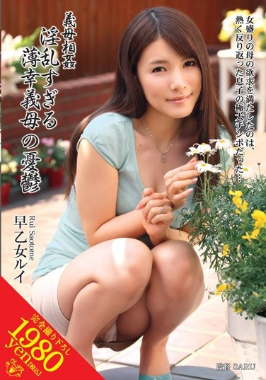VENU-153 Mother-in-law Incest – My Erotic Stepmom's Melancholy Rui Saotome