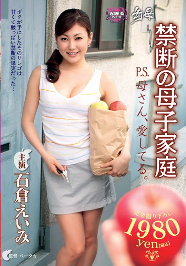 VENU-192 Magic Mother's Forbidden Mother/ Son at Home P.S. I Love You Mommy. Eimi Ishikura