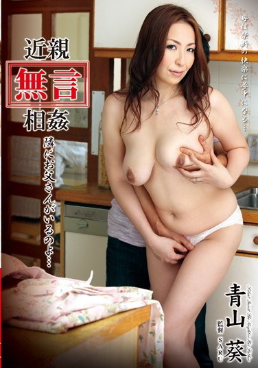 VENU-288 Silent Incest My Dad Sitting Next To Me… Aoi Aoyama