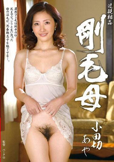 VENU-331 Hairy Mom Incest Aya Odagiri