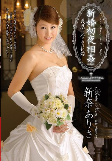 VENU-377 Wedding Night Incest – Bridesmaid Dirtied by Son-in-Law – Arisa Nina