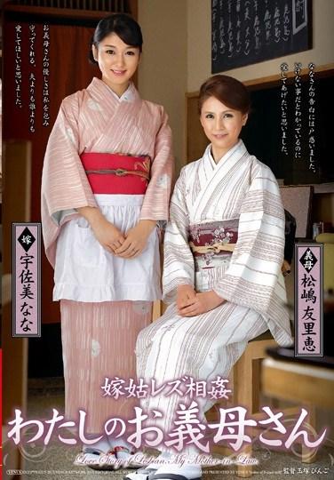 VEZZ-019 Bride – Mother in Law Lesbian Adultery. My Stepmom Yurie Matsushima Nana Usami