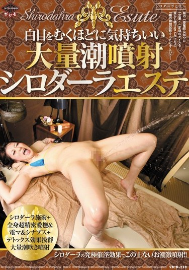 VICD-219 It Feels so Good She Rolls up Her Eyes Huge Cumshot Head Massage Salon