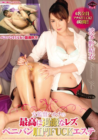 VICD-248 Female Director Haruna's Best Extreme Lesbian Strap-on Ass FUCK Massage Parlor Yui Hatano