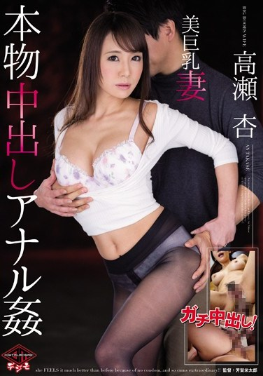 VICD-324 Hot Mama With Big Tits – Real Creampie Anal Rape An Takase