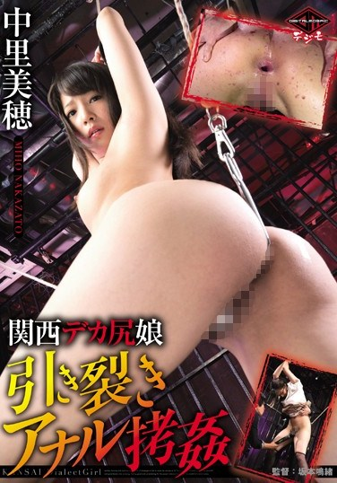 VICD-367 A Kansai Big Ass Girl Ripping, Shredding Anal Rape Miho Nakazato
