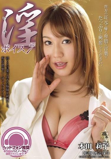 VOIC-007 Obscene Voice 7 Riko Honda