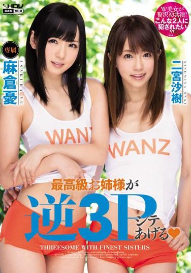 WANZ-269 High Class Girls in MFF Action – Saki Ninomiya , Yu Asakura