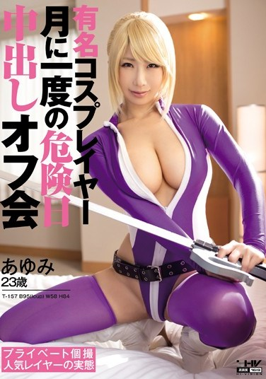 WANZ-313 Famous Cosplayer Meets Up With Her Fans To Take Creampies On Her Ovulation Day Ayumi