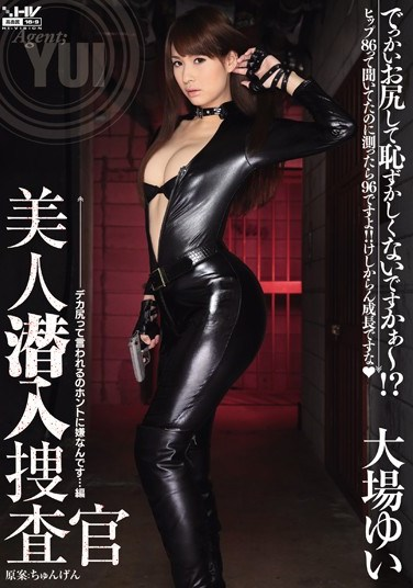WANZ-341 Beautiful Secret Investigator Yui Oba