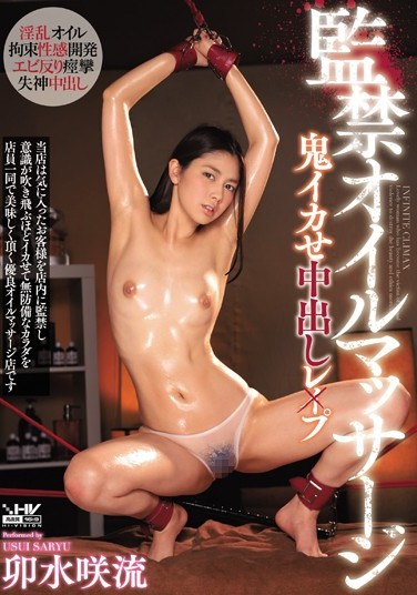 WANZ-491 Confinement & Oil Massage – Hard Creampie Rape Saryu Usui