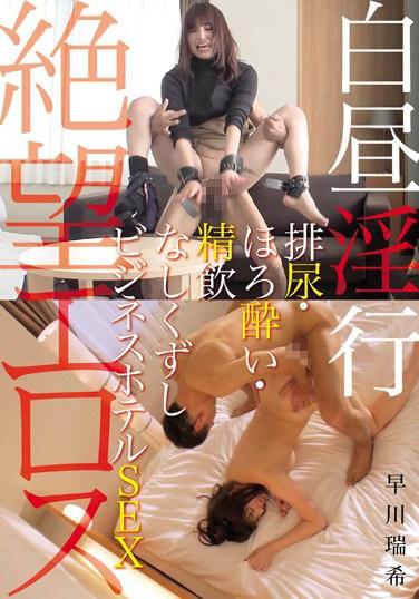 ZBES-022 Eros Company Of Despair Lust In the Afternoon Drunken Cum Swallowing Business Hotel Sex Payback Mizuki Hayakawa