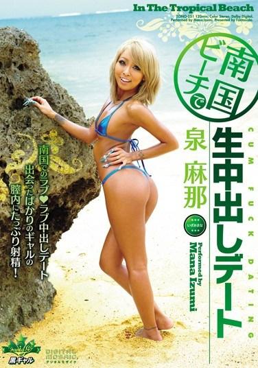 ZONO-051 Real Creampie Date on a Southern Beach – Mana Izumi