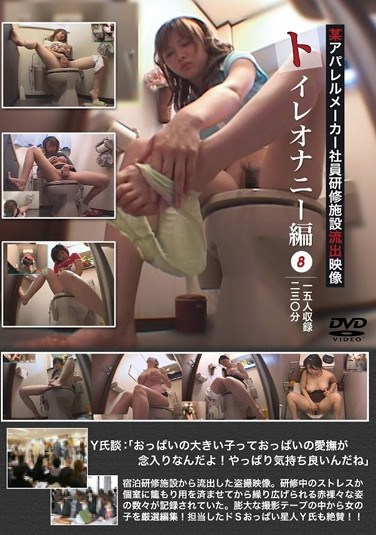 TAT-008 Leaked pictures from a clothing company's training facility Toilet masturbation edition 8