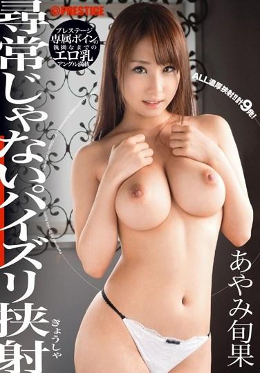 ABP-018 Amazing Titty Fuck Cumshots with Busty Princess Shunka Ayami