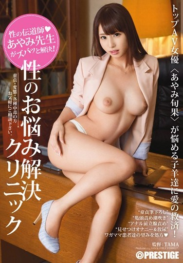 ABP-139 Clinic For Sexual Worries Shunka Ayami