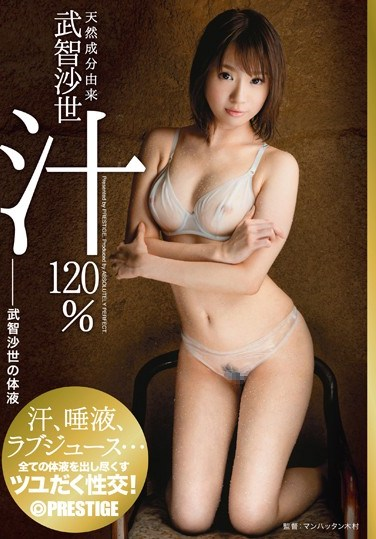 ABP-144 Natural Airhead Ingredient Derived from 120% Sayo Takechi Juice