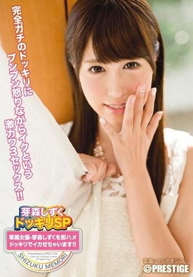 ABP-242 The Startled Shizuku: Actress Shizuku Memori Becomes Startled When We Make Her Cum From Fucking!!