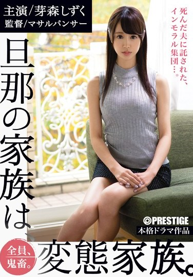 ABP-257 My Husband's Family Members Are All Perverts. Shizuku Memori