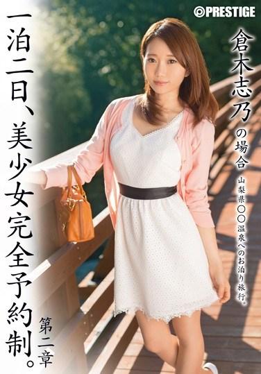 ABP-328 One Night, Two Days: Beautiful Girls For Rent. Chapter Two ~The Case Of Shino Kuraki~