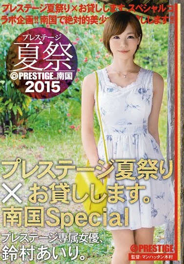ABP-338 Prestige Summer Festival 2015 – We Bring The Prestige Summer Festival To You. Tropical Special Airi Suzumura