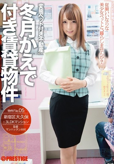 ABP-384 Property With A Perverted Pet. Rental Property With Kaede Fuyutsuki Property File. 05
