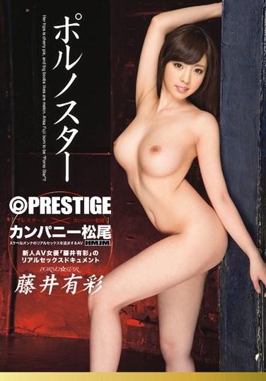 ABP-452 Porn Star Arisa Fujii